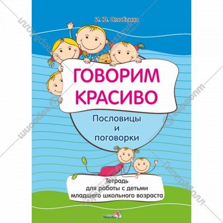 Книга «Говорим красиво. Пословицы и поговорки. Тетр. Для шк.».