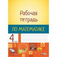 Книга «Рабочая тетрадь по математике. 4 класс».