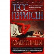 Книга «Смертницы» Тесс Герритсен.