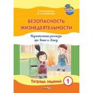Книга «Поучительные рассказы про Ваню и Алису» тетрадь 1.