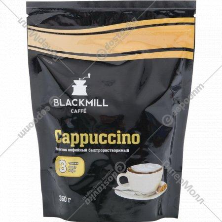 Напиток кофейный быстрорастворимый «BlackMill» капучино, 350 г.