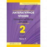 Книга «Литературное чтение. Планы-конспекты уроков. 2 кл. Ч.1».