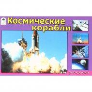 Раскраска для мальчиков «Космические корабли».