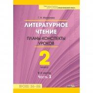 Книга «Литературное чтение. Планы-конспекты уроков. 2 кл. Ч.3».