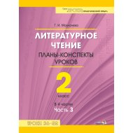 Книга «Литературное чтение. Планы-конспекты уроков. 2 класс. Часть 3».