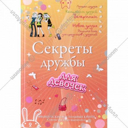 Книга «Cекреты дружбы для девочек».