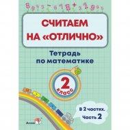 Книга «Считаем на «отлично» Тетрадь по математике. 2 класс. Часть 2».