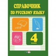 Книга «Справочник по русскому языку. 4 класс».