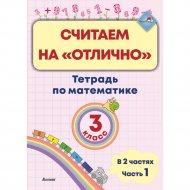 Книга «Считаем на «отлично» Тетрадь по математике. 3 класс. Часть 1».