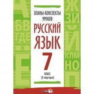 Книга «Планы-конспекты уроков. Русский язык. 7 кл. (ii полуг)».