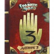 Книга «Гравити Фолз. Дневник 3» Алекс Хирш, Роб Ренцетти.
