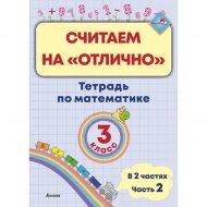 Книга «Считаем на «отлично» Тетрадь по математике. 3 класс. Часть 2».