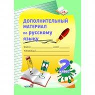 Книга «Дополнительный материал по русскому языку. 2 класс».