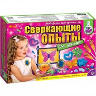 Научная игра «Сверкающие опыты для девочек».