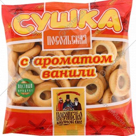 Сушки «Посольские» с ароматом ванили, 200 г.