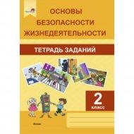 Книга «Основы безопасности жизнедеятельности. Тетрадь. 2 класс».