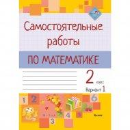 Книга «Самостоятельные работы по математике. 2 класс. 1 полугодие»