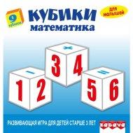 Игрушка «Математика» 9 кубиков.