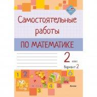 Книга «Самостоятельные работы по математике. 2 класс. 2 полугодие»
