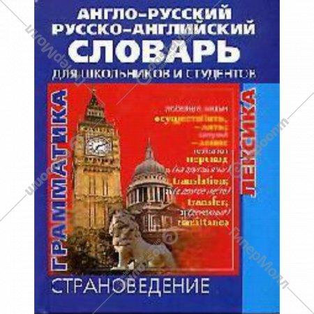 Книга «Англо-русский и русско-английский словарь» А. Шевнин.
