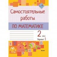 Книга «Самостоятельные работы по математике 2 класс. Вариант 1».