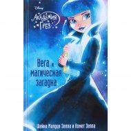 Книга «Вега и магическая загадка» Шейна Малдун Зеппа, Ахмед Зеппа.
