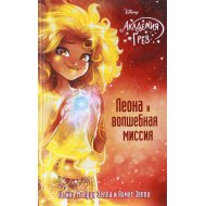 Книга «Леона и волшебная миссия» Шейна Малдун Зеппа, Ахмед Зеппа.