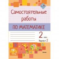 Книга «Самостоятельные работы по математике 2 класс. Вариант 2».