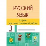 Книга «Русский язык. Тетрадь для самостоятельной работы. 3 класс».