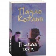 Книга «Пятая гора» Пауло Коэльо.