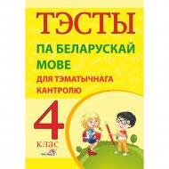 Книга «Тэсты па беларускай мове для тэматычнага кантролю. 4кл».
