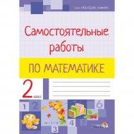 Книга «Самостоятельные работы по математике 2 класс».