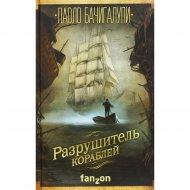 Книга «Разрушитель короблей» Паоло Бачигалупи.