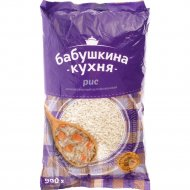 Крупа рисовая «Бабушкина кухня» длиннозерновая, 900 г.