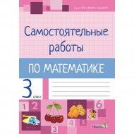 Книга «Самостоятельные работы по математике 3 класс».
