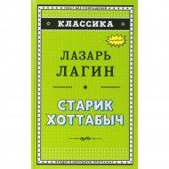 Книга «Старик Хоттабыч»Лагин Лазарь Иосифович.