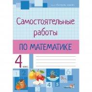 Книга «Самостоятельные работы по математике 4 класс».
