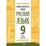 Книга «Планы-конспекты уроков. Русский язык. 9 класс (I полугодие)».