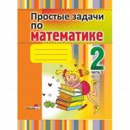 Книга «Простые задачи по математике 2 класс: в 2 ч. Ч. 1».
