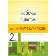 Книга «Рабочы сшытак па беларускай мове. 2 клас».