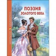 Книга «Поэзия Золотого века».