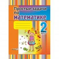 Книга «Простые задачи по математике 2 класс: в 2 ч. Ч. 2».