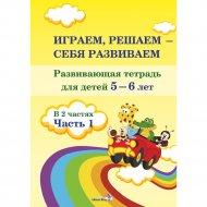 Книга «Играем, решаем - себя развиваем. 5-6 лет. Часть 1».