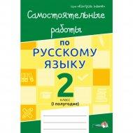 Книга «Самостоятельные работы по русскому языку.2 класс. 1 полугодие».