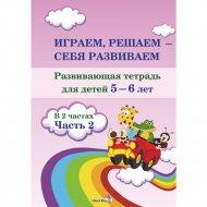 Книга «Играем, решаем - себя развиваем. 5-6 лет. Часть 2».