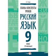 Книга «Планы-конспекты уроков. Русский язык. 9 класс (II полугодие)».