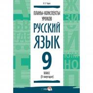 Книга «Планы-конспекты уроков. Русский язык. 9 класс, 2 полугодие».