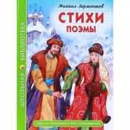 Книга «Стихи поэмы» М. Лермонтов.