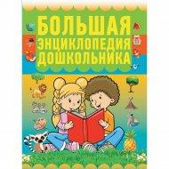 Книга «Большая энциклопедия дошкольника».