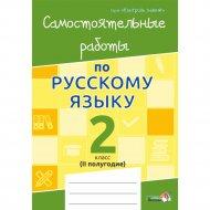 Книга «Самостоятельные работы по русскому языку. 2 кл. Ii пол».